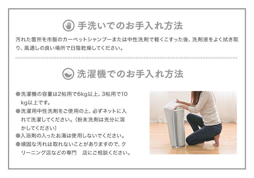 手洗いでのお手入れ方法