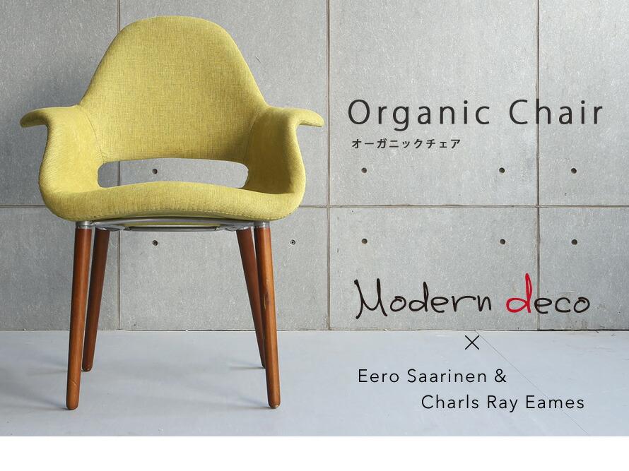 Organic Chairオーガニックチェア