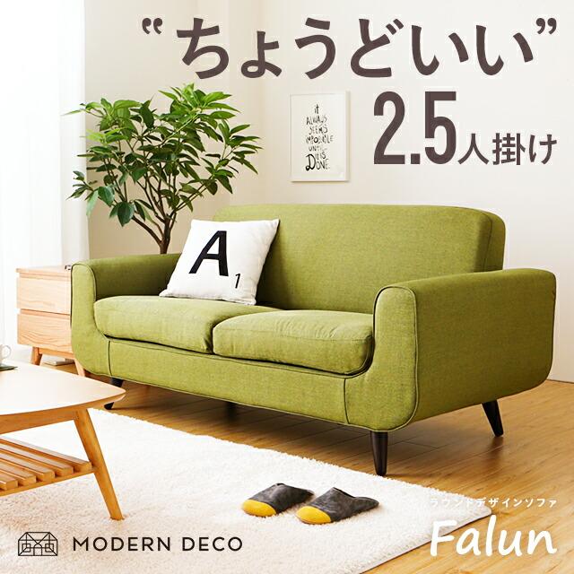 2人掛けソファ Falun
