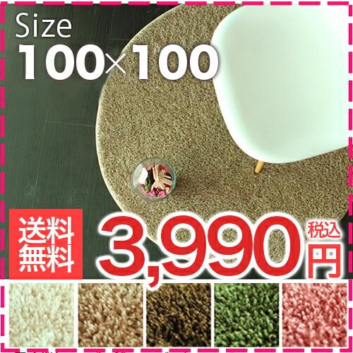 シャギー丸ラグ光沢糸 100×100