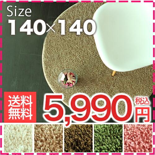 シャギー丸ラグ光沢糸 140×140
