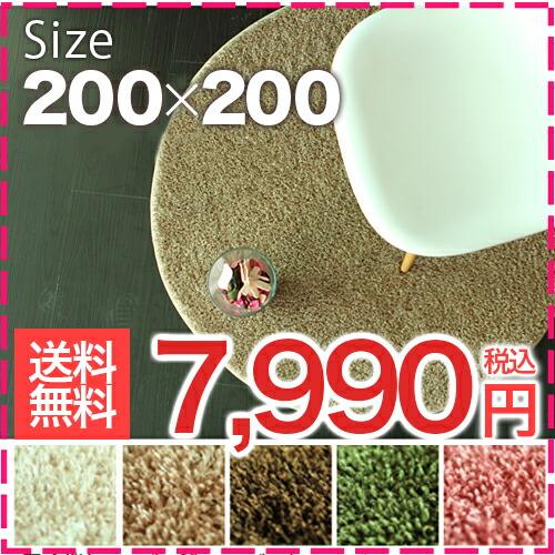 シャギー丸ラグ光沢糸 200×200
