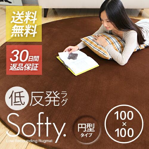 低反発ラグ Softy 円型タイプ