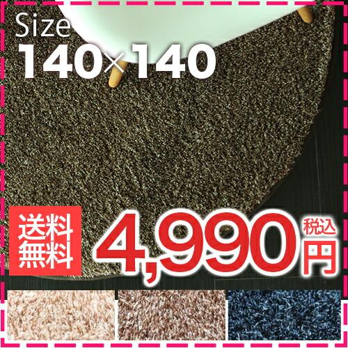 シャギー丸ラグ3色 140×140