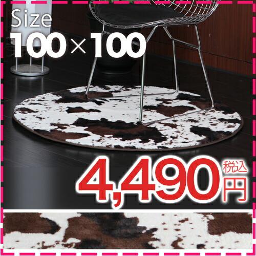 牛柄丸ラグ 100×100