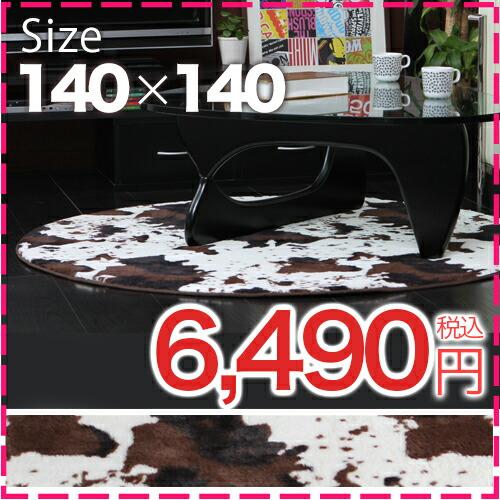 牛柄丸ラグ 140×140