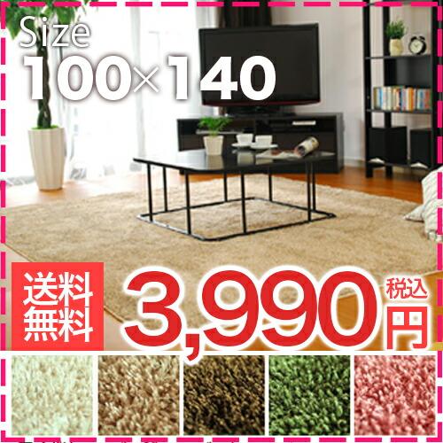 シャギーラグ光沢糸 100×140