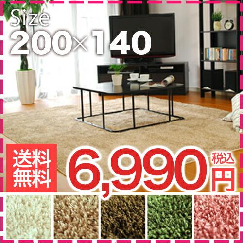 シャギーラグ光沢糸 200×140