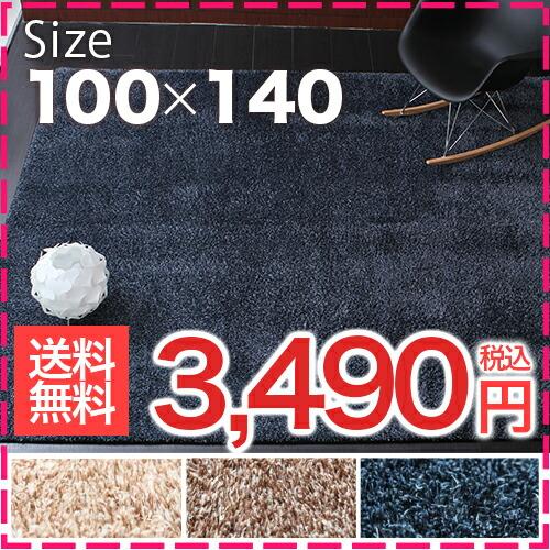 シャギーラグ3色 100×140