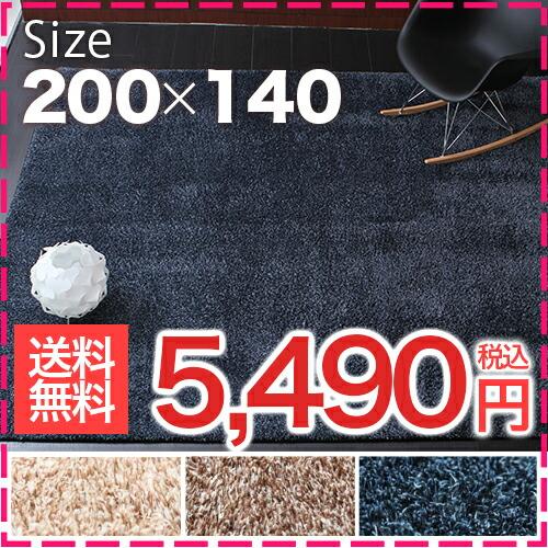 シャギーラグ3色 200×140