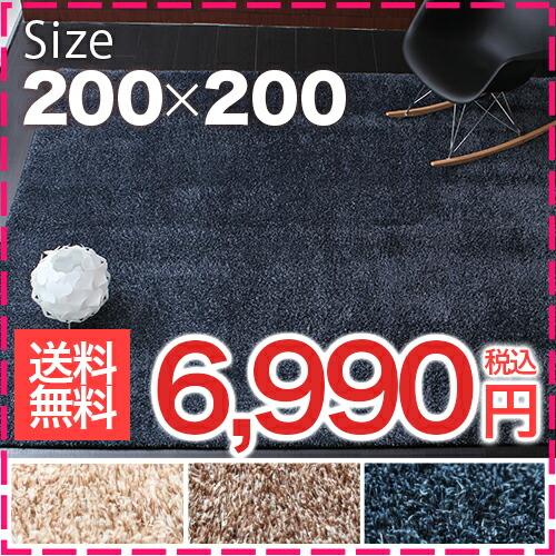 シャギーラグ3色 200×200