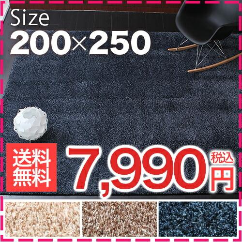 シャギーラグ3色 200×250