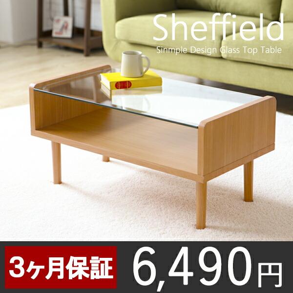 センターテーブル Sheffield