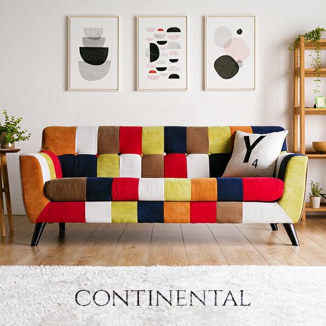 3Pソファ Continental
