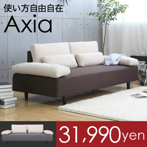 2Pソファ Axia