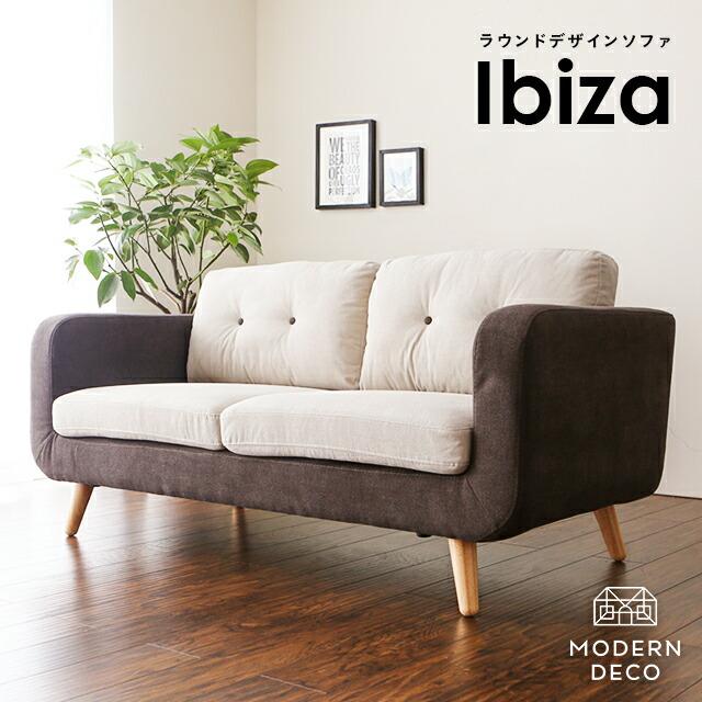 2Pソファ Ibiza