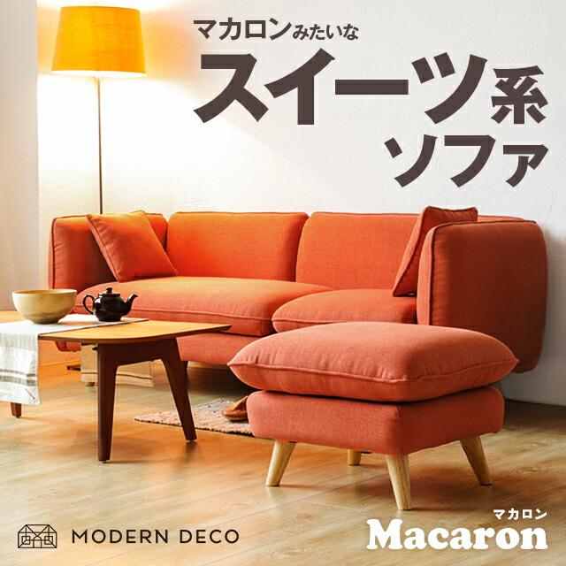 2Pソファ Macaron