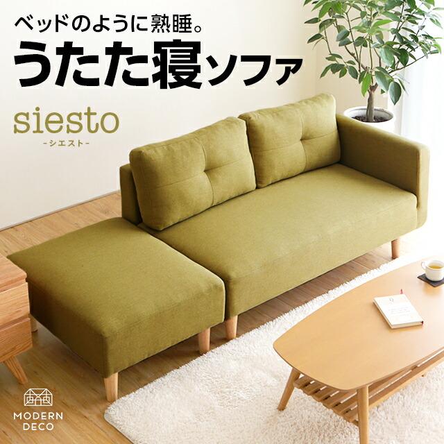 2Pソファ siesto