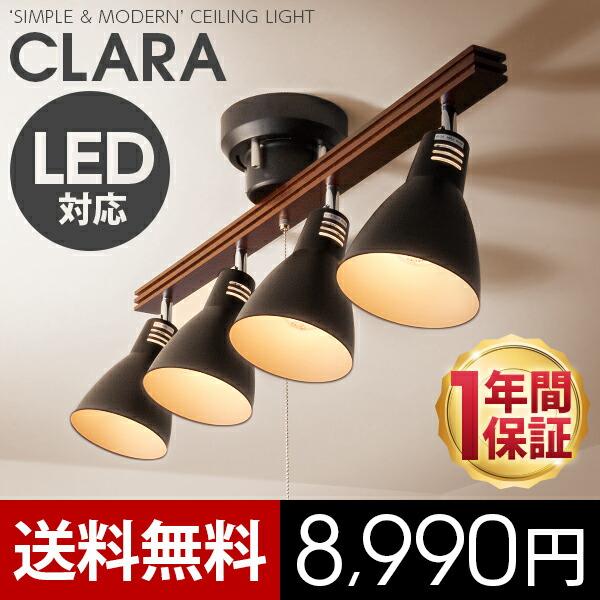 シーリングライト Clara