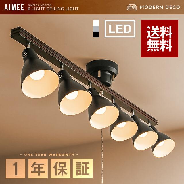 ライト AIMEE