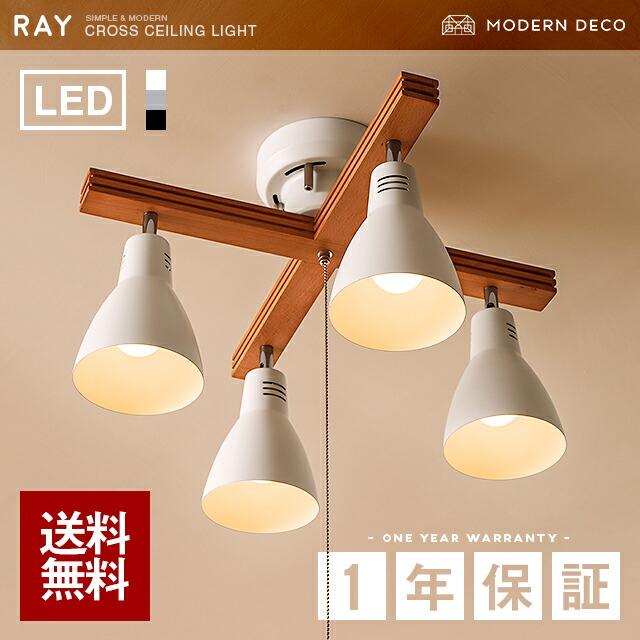 ライト RAY