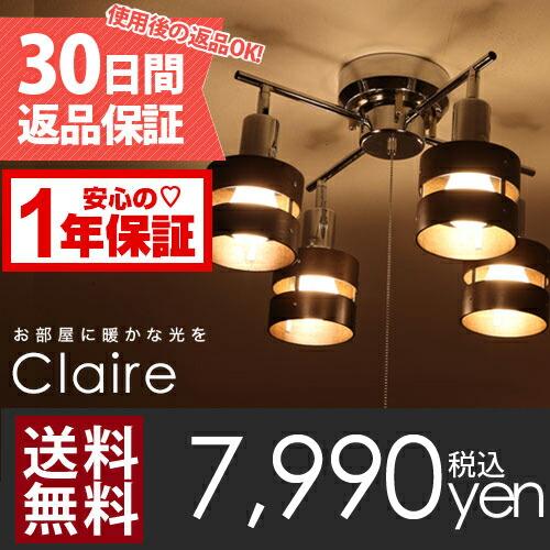 シーリングライト Claire