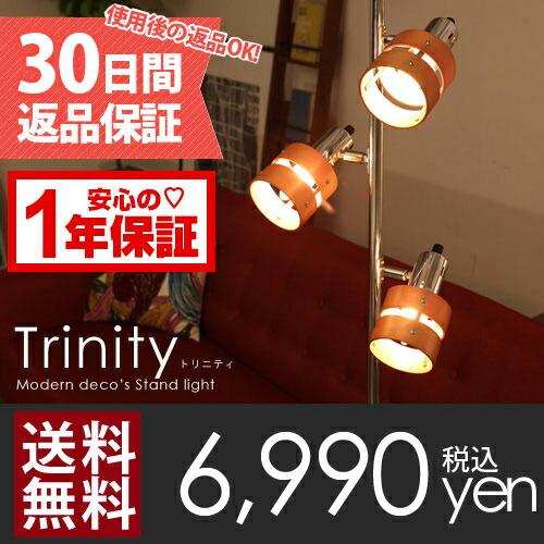 スタンドライト Trinity
