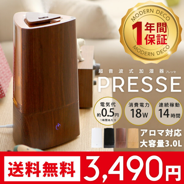 超音波加湿器 PRESSE