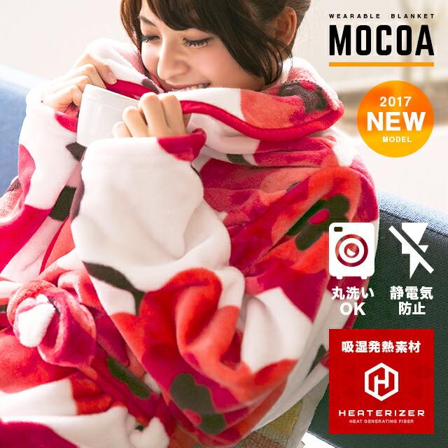着る毛布 MOCOA 2016モデル