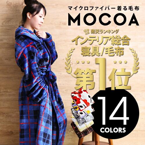 着る毛布 MOCOA NEWモデル