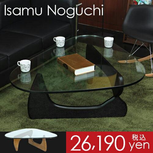 センターテーブル NoguchiTable