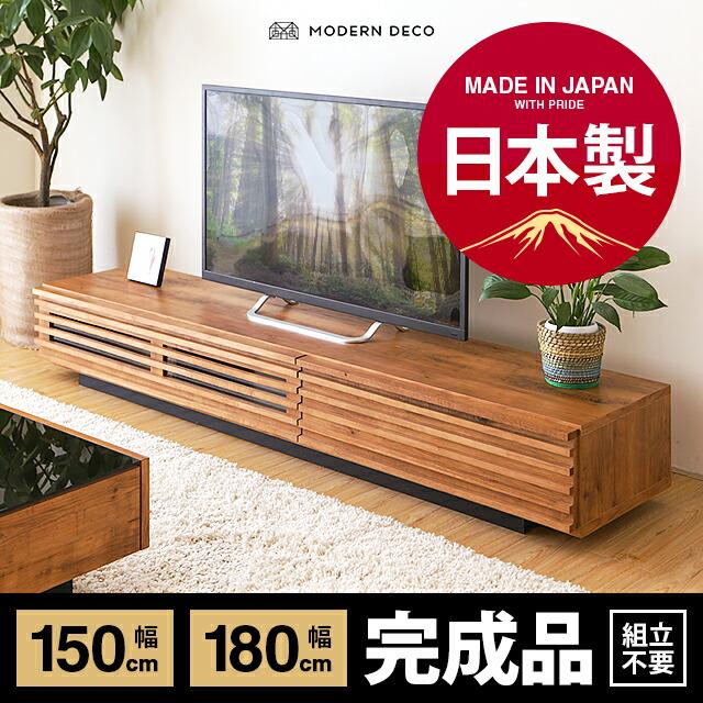 純国産テレビ台 TOT-002-1