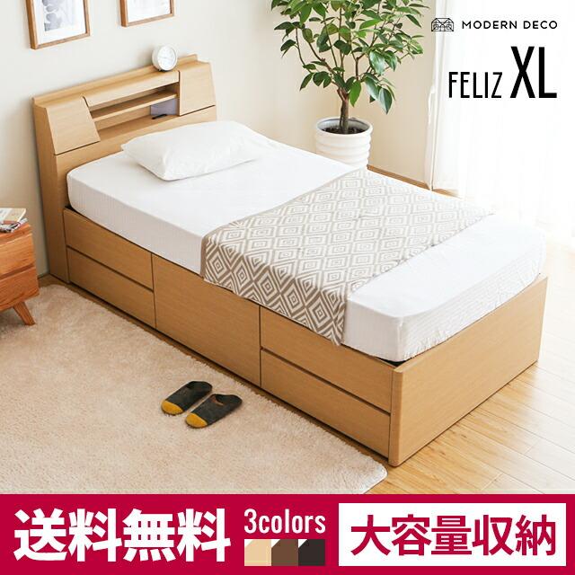 組み替えベッド FELIZ XL