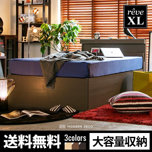 組み替えベッド reve XL