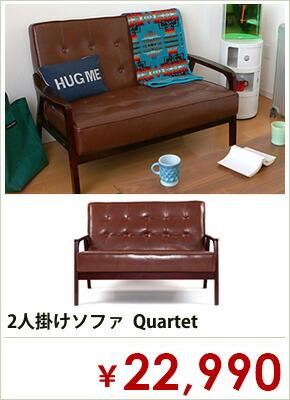 2人掛けソファ Quartet