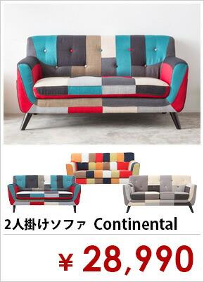 2人掛けソファ Continental
