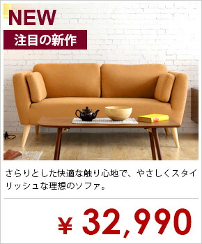 スタイリッシュな理想のソファ Materiaux