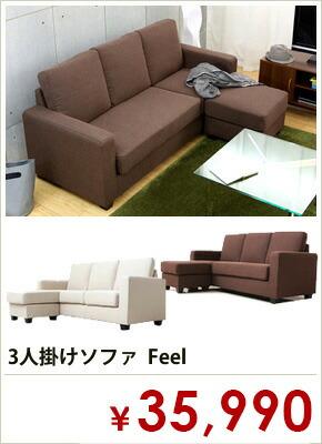 3人掛けソファ Feel