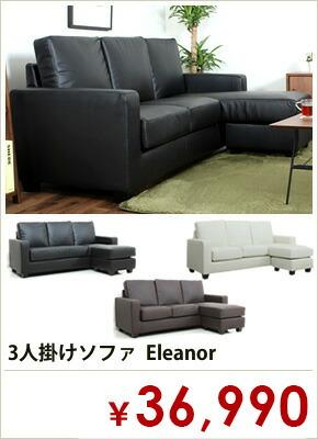 3人掛けソファ Eleanor