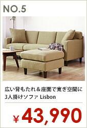5位 3人掛けソファ LISBON