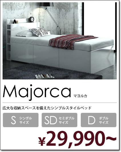 広大な収納スペースを備えたベッド Majorca
