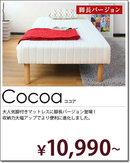 ボンネルコイル脚付きマットレス Cocoa