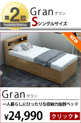 一人暮らしにピッタリな収納力抜群ベッド Gran