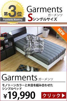 モノトーンカラーと木目を組み合わせたシンプルベッド Garments