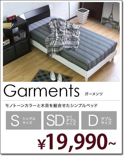 モノトーンシンプルベッド Garments
