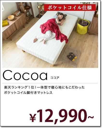 ポケットコイル脚付きマットレス Cocoa