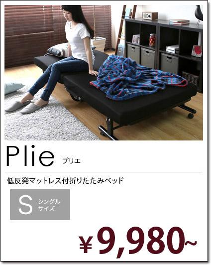 低反発マットレス付き折り畳みベッド Plie
