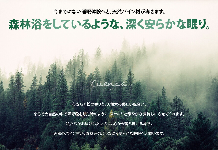 森林浴をしているような、深く安らかな眠り