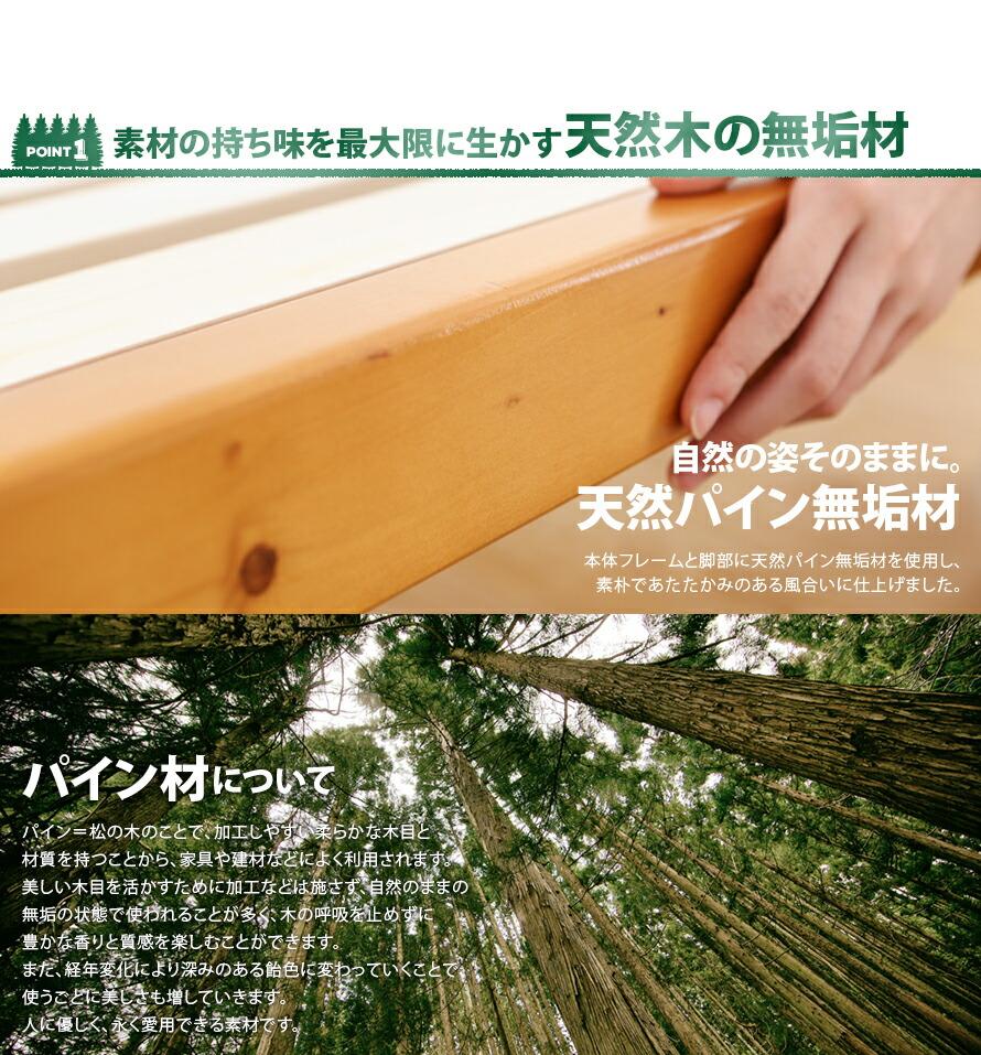 天然木の無垢材