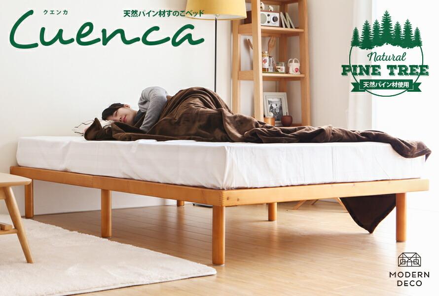 天然パイン材すのこベッドCuenca